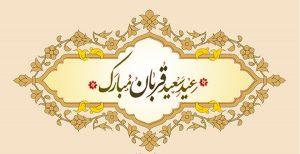 فرارسیدن روز عرفه و عیدسعید قربان را به تمامی مسلمانان جهان تبریک میگوئیم