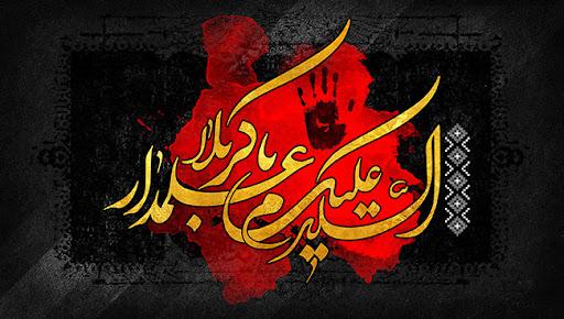 با خدا عباس وقتی دست داد ، هر دو دست خویش را از دست داد