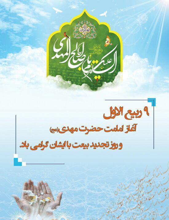 سالروز آغاز امامت آخرین مرد نجات و مایه ی نزول برکات مبارک باد