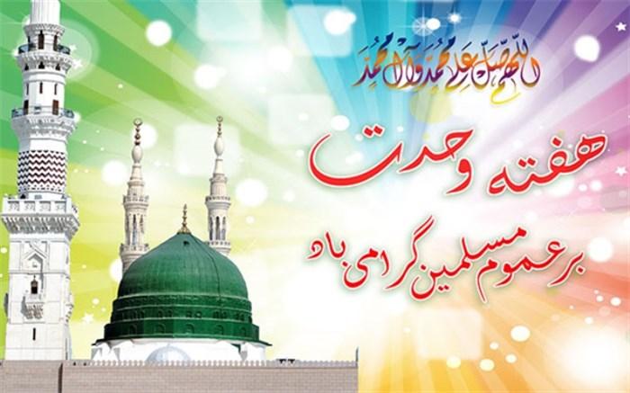 هفته وحدت نماد و پیام صلح و دوستی برای پیروان راستین اسلام گرامی باد